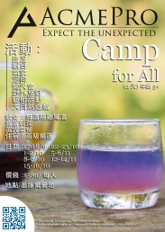Camp for All (Mocktail)