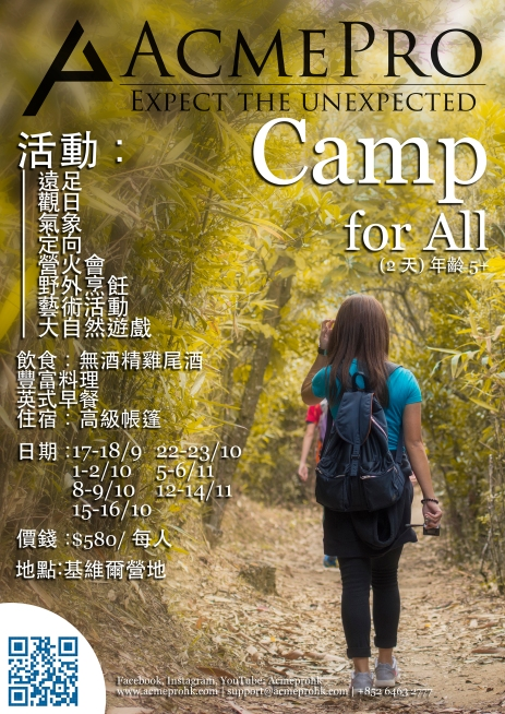Camp for All(Fall)